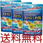 【アウトレット/3個セット】ナットウキナーゼの入ったフィッシュオイル EPA DHA 60粒 オリヒロ 送料無料 訳あり わけあり