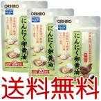 送料無料【アウトレット/3個セット】 にんにく卵黄油 フックタイプ 60粒 オリヒロ