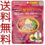 ベジエ アサイー酵素スムージー 200g【送料無料】