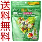 ベジエ グリーン 酵素スムージー 200g 【送料無料】