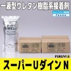 フクビ スーパーUダインN(一液型ウレタン樹脂系) 3kg