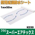 スーパーエアテックス KD30 フクビ化学株式会社