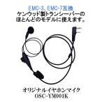 EMC-3、EMC-7互換 デミトスシリーズ対応!ケンウッドトランシーバー用オリジナルイヤホンマイク(2プラグタイプ)レビュー書いて200円OFF