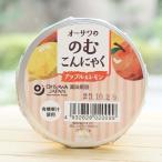 オーサワの のむこんにゃく(アップル&レモン)/125g シャーベットにしても美味しい