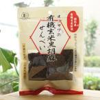 オーサワの有機玄米黒胡麻せんべい/60g 砂糖不使用 小麦不使用 国内産有機玄米使用