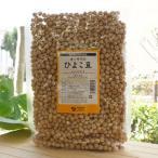 オーサワのひよこ豆/1kg