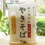 オーサワのやきそば(玄米粉入り)乾麺/160g