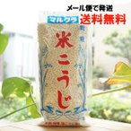 乾燥米こうじ(白米)/500g【マルクラ食品】【メール便の場合、送料無料】