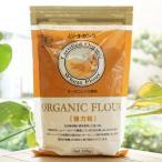 オーガニック小麦粉(強力粉)/500g【むそう】