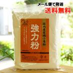 強力粉(国内産有機小麦粉)/500g【ムソー】【メール便の場合、送料無料】
