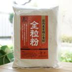 国内産有機小麦粉(全粒粉)/500g【ムソー】