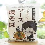 ベジタリアンのソース焼そば/118g【桜井食品】