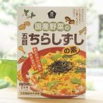 国産野菜の五目ちらし寿司の素/2合【ムソー】