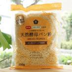 国産有機小麦粉使用天然酵母パン粉/150g【ムソー】