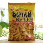 ねじりん棒(カレー味)/85g【サンコー】