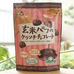 玄米パフのクランチチョコ/10個【サンコー】