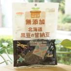 無添加 北海道黒豆の甘納豆/95g【ノースカラーズ】