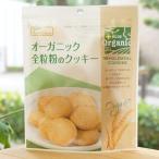 オーガニック全粒粉のクッキー/70g【ノースカラーズ】