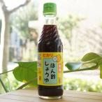 ヒカリぽん酢しょうゆ【オーガニック】