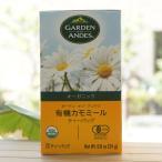 有機カモミールティ/24g(20袋)【Garden Of The Andes】