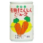 有機にんじんジュース【オーガニック認証】