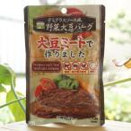 野菜大豆バーグ/デミグラスソース風(肉代替食品)