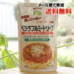 ベジタブルミートソース/トマトソース味(肉代替食品)【メール便の場合、送料無料】