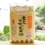 玄米お好み焼き粉/300g【南出製粉】