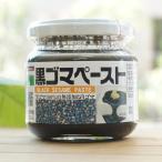 黒ゴマペースト/135g【三育フーズ】