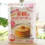 おいしい米粉のホットケーキみっくす(無糖)/120g【南出製粉】