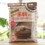 おいしい米粉のホットケーキみっくす(有機キャロブ)/120g【南出製粉】