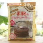 おいしい米粉のホットケーキみっくす(有機三年番茶)/120g【南出製粉】