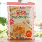 おいしい米粉のホットケーキみっくす(プレーン)/180g【南出製粉】