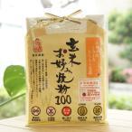 玄米お好み焼き粉/100g【南出製粉】