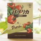 【有機種子】パプリカ/約50粒