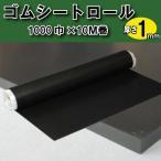仮設養生ゴムマット GRゴムシートロール 1mm厚 黒 1m×10m 1巻 光 GR1-1000
