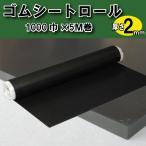 仮設養生ゴムマット GRゴムシートロール 2mm厚 黒 1m×5m 1巻 光 GR2-1000