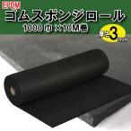 仮設養生ゴム スポンジロール巻 約3mm厚 黒 1m×10m 1巻 光 SREP103-10