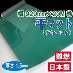 塩ビ 平マット(ツヤマット) 1.5mm厚x920mm巾x20m巻1本《送料無料》