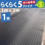 仮設養生ゴムマット らくらく5ファイブ 5mm厚 黒 1m×2m  1枚  ・広島化成