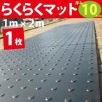 仮設養生ゴムマット らくらくマット10mm厚 黒 1m×2m  1枚  ・広島化成