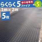 仮設養生ゴムマット らくらく5ファイブ 5mm厚 黒 1m×2m  5枚  ・広島化成