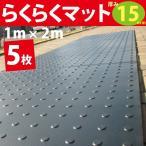 仮設養生ゴムマット らくらくマット15mm厚 黒 1m×2m  5枚  ・広島化成