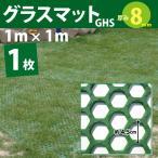 ハニカム形状 グラスマット 8mm厚 緑 1m×1m  1枚 ・広島化成