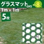 ハニカム形状 グラスマット 8mm厚 緑 1m×1m  5枚 ・広島化成
