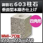 束石・塚石 603柱石垂直型(四角形)本磨き仕上げWMI-70 天端7寸 寸法(天×底×高)210×210×270mm