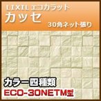 エコカラット カッセ 30角ネット張り ECO-30NET 30.3×30.3 11シート・12kg