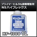 NSハイフレックス HF-1000  1kg 小分け 接着増強剤・プライマーモルタル接着増強剤 日本化成