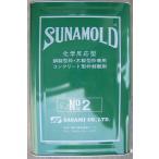 サナモールドNO.2  18L缶 型枠剥離剤 木製合板型枠・化粧合板型枠・鋼製型枠用化学反応型コンクリートはくり剤
