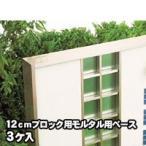美ブロ 笠木A2型(フラットタイプ) 12cmブロック用(170mm) モルタル用ベース 3ヶ入 四国化成 外装 壁材 激安特価